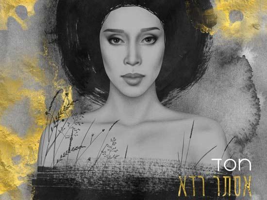 """אסתר רדא - """"חסד"""" / צילום: עטיפת האלבום"""