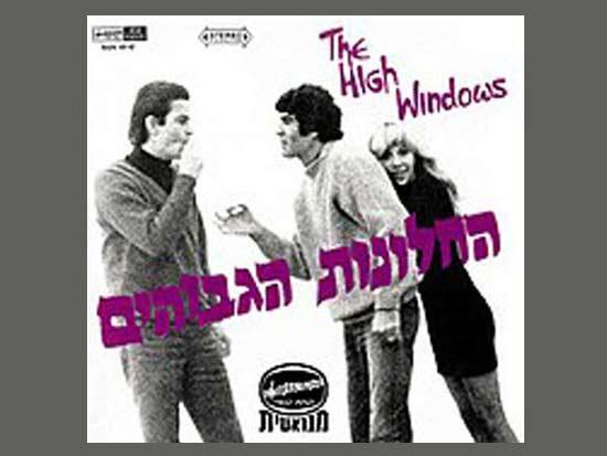 """""""החלונות הגבוהים"""" / צילום: עטיפת האלבום"""