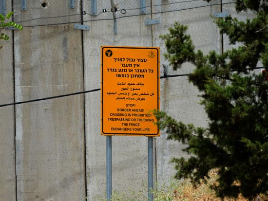 חומת הגבול ליד שלומי / צילום: איל יצהר