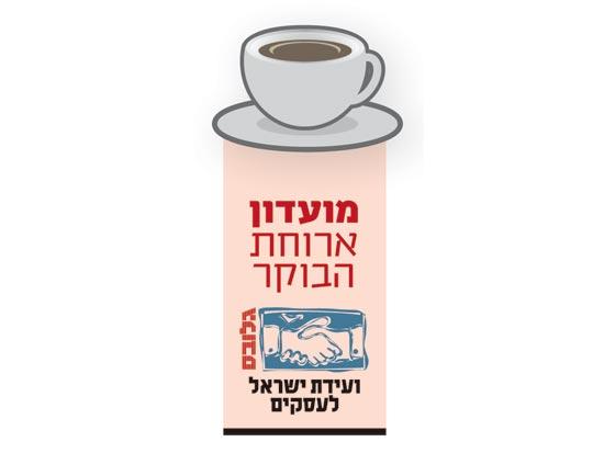 לוגו מועדון ארוחת הבוקר