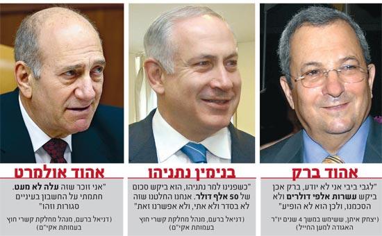 עדיף שנתניהו ישב מאסר עולם בישראל מאשר בהאג-בית המשפט הבנלאומי בהאג קבע את גורלם של מנהיגי ישראל 00001-gpa200