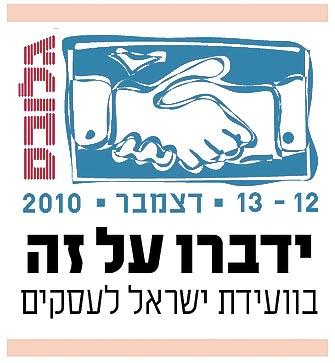ועידת ישראל לעסקים