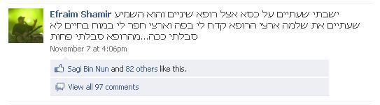 סטטוס פייסבוק אפרים שמיר