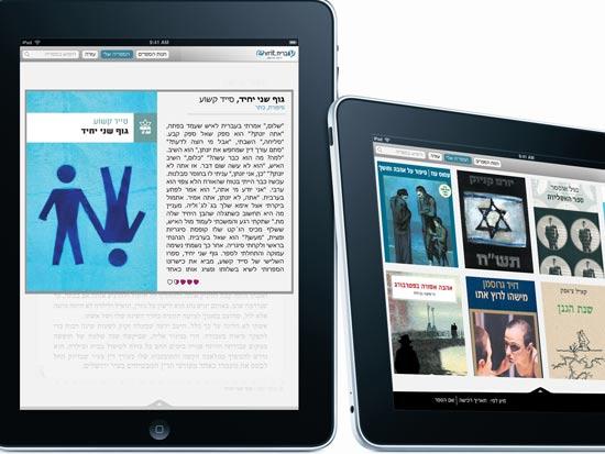 קורא ספרים אלקטרוני עברית