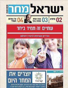 קמפיין ישראל מחר