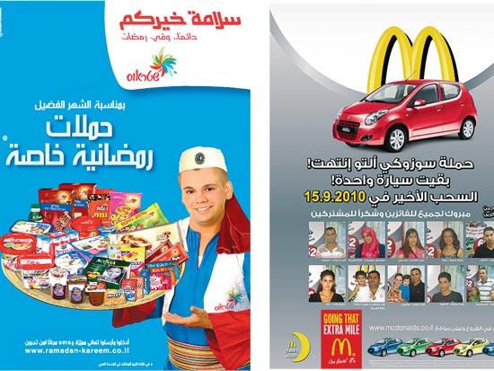 פרסומות בערבית / צלם: יחצ