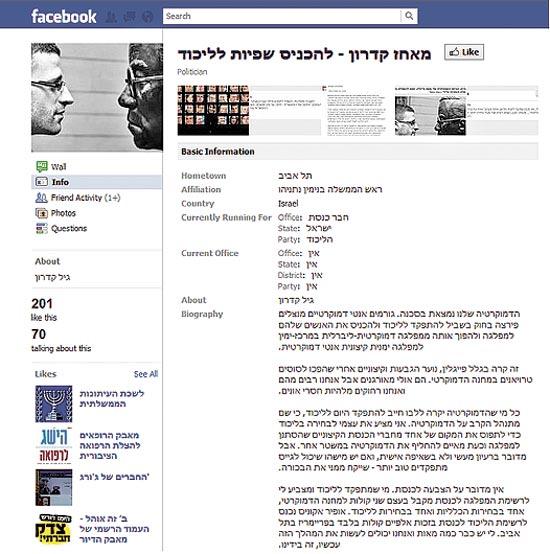 דף הפייסבוק של גיל קדרון / מתוך: פייסבוק