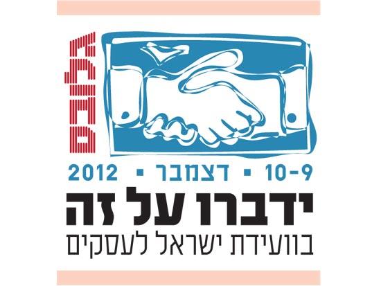 ועידת ישראל לעסקים 2012 / צלם: יחצ