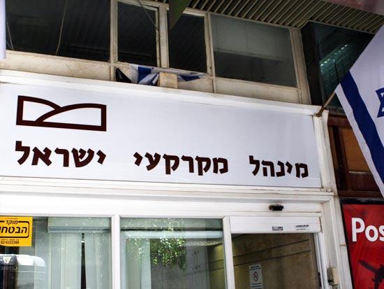 משרדי הנהלת מינהל מקרקעי ישראל ירושלים /  צלם: אריאל ירוזלימסקי