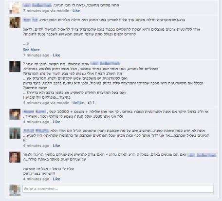 כרמל שאמה בפייסבוק / צילום: מתוך הפייסבוק