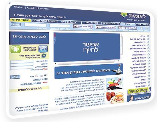 אתר האינטרנט של לאומית / צילום מסך