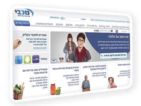 אתר האינטרנט של מכבי / צילום מסך