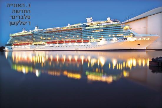 ספינה / צילום: יחצ