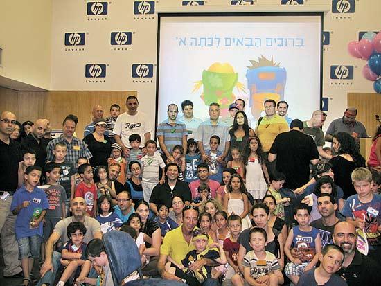 עובדי HP שילדיהם עולים לכתה א' חוגגים / צילום: ענבל סימון