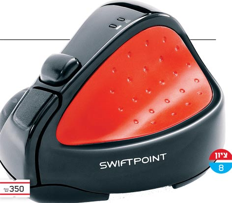 Swiftpoint