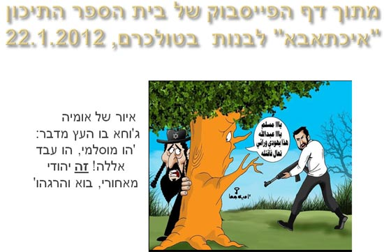 הסתה / צילום: משרד ראש הממשלה