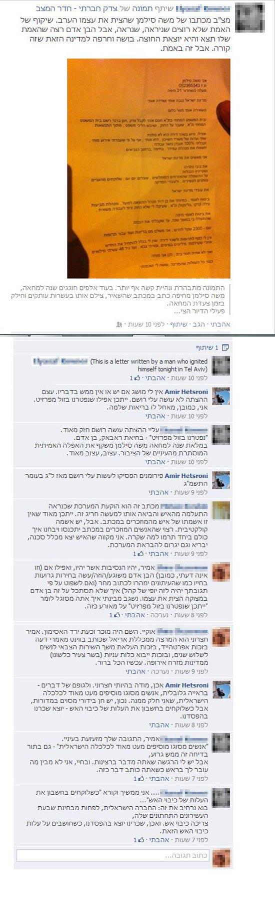 פרופ' חצרוני / צילום מסך מתוך הפייסבוק