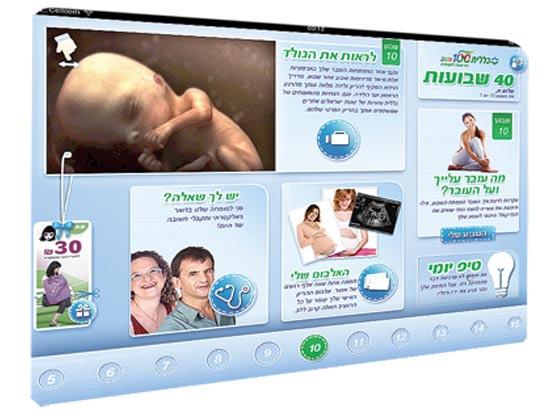 אפליקציה של הכללית להריון / צילום מסך