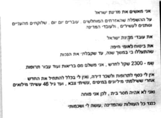 משה סילמן מכתב