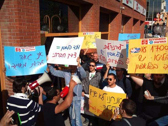 עובדי פלאפון מפגינים נתניה / צילום: ועד עובדי פלאפון