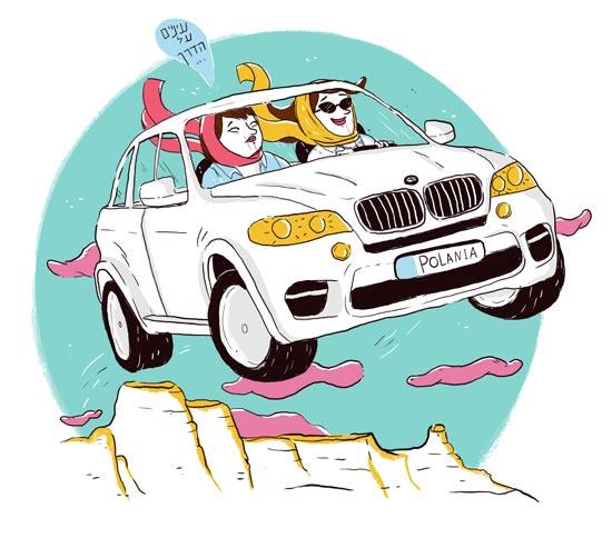 BMW / איור: עינת צרפתי