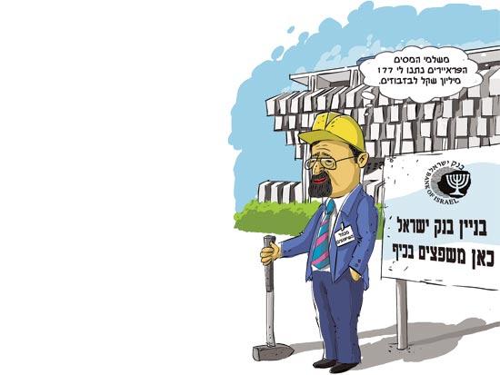בנק ישראל / איור : טל אביבי