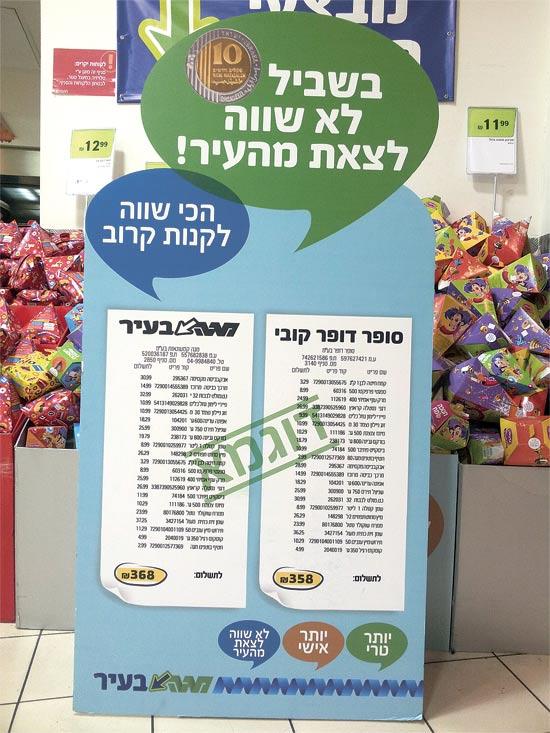 השלט של מגה בחנויות / צילום: יחצ