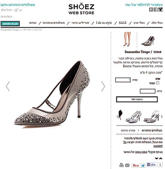 אתר Shoez / צילום: יחצ