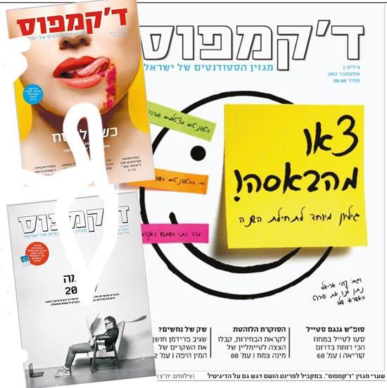שערי מגזין דקמפוס / צילומים: יחצ