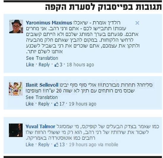 תגובות בפייסבוק לסערת הקפה