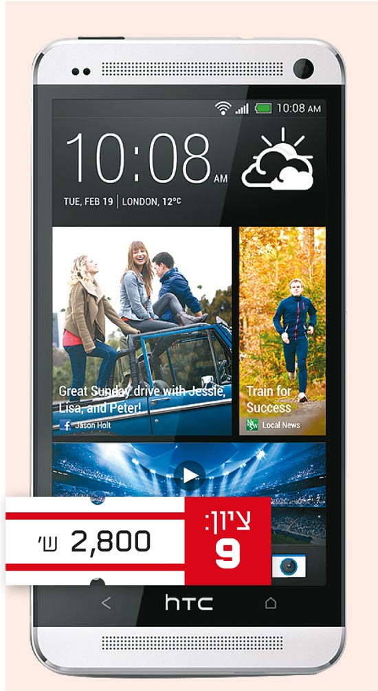 One של HTC / צילום: יחצ