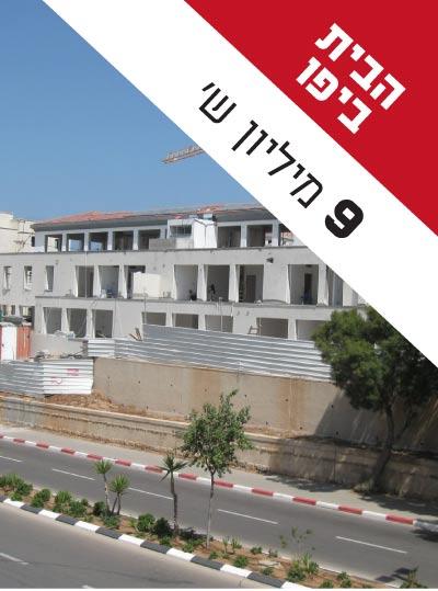הבית של פואד בן אליעזר / צילום: יאיר ואזנה