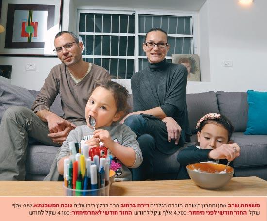 משפחת שרב / צילום: איל יצהר