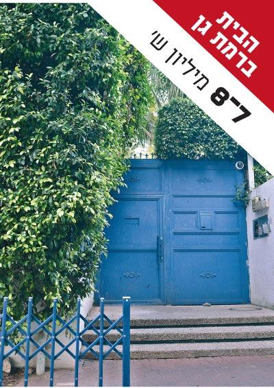 הבית של סילבן שלום / צילום: תמר מצפי