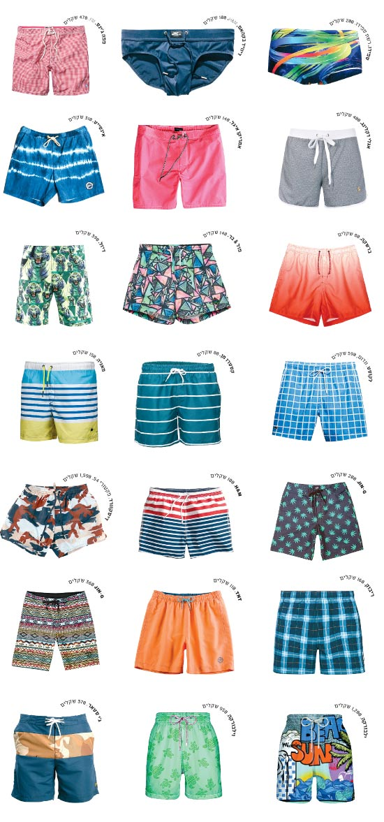 בגדי ים / צילום: יחצ