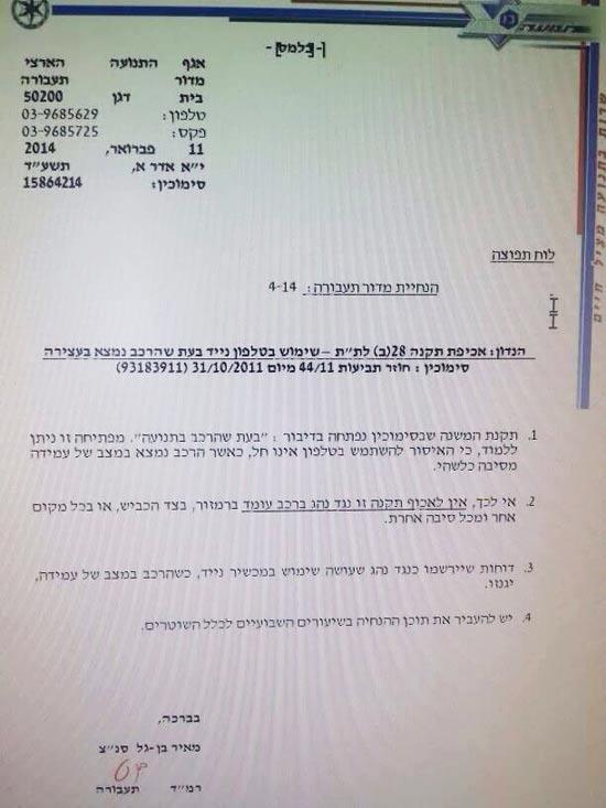 משטרת ישראל - דיבור בנייד ברמזור אדום