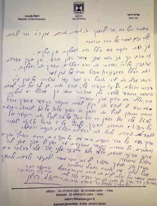 מכתב אריה דרעי