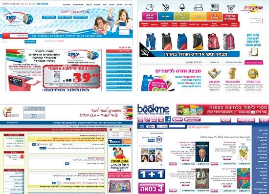 אתרים לרכישת ציוד לבית הספר / צילום: מתוך האתרים