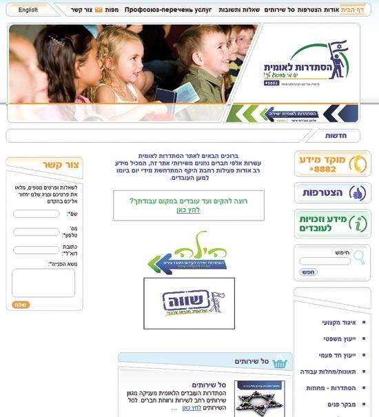 דף הבית של אתר ההסתדרות הלאומית / צילום מסך