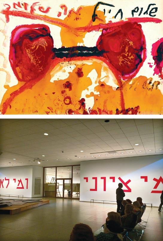 מתוך התערוכה - משה גרשוני / צילום: יחצ