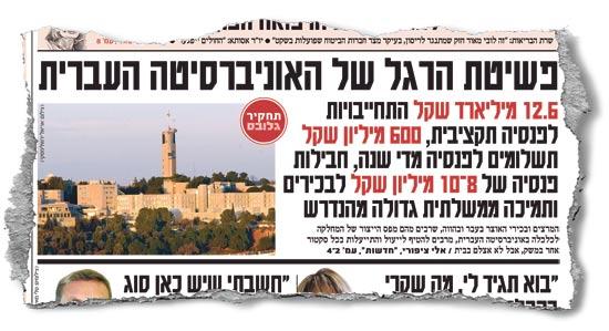 פשיטת הרגל של האוניברסיטה העברית - גזיר