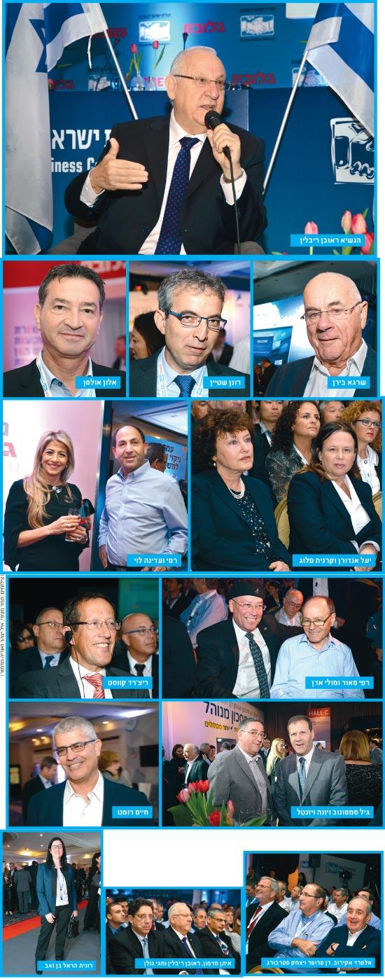 ועידת ישראל לעסקים 2014 / צילום: איל יצהר, תמר מצפי ואוריה תדמור