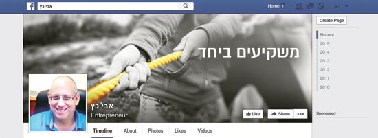 הפייסבוק של אבי כץ / צילום: מתוך עמוד הפייסבוק