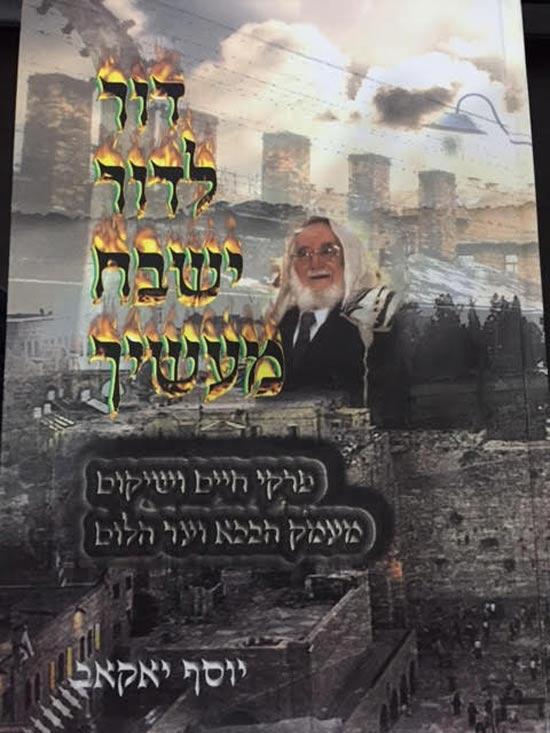 הרב יוסף יאקאב / צילום: ירח טוקר