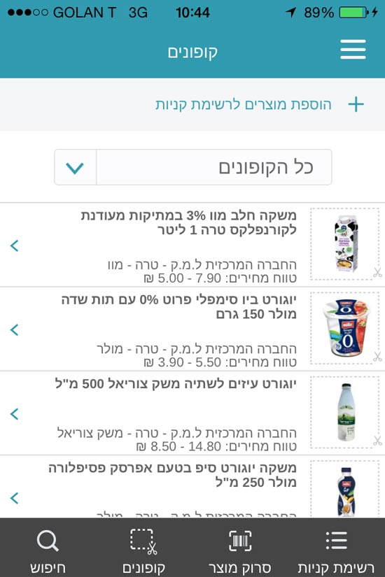 האפליקציה להורדת יוקר המחיה / צילום: יחצ