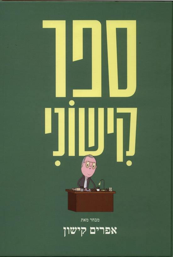 ספר אפרים קישון / צילום: יחצ