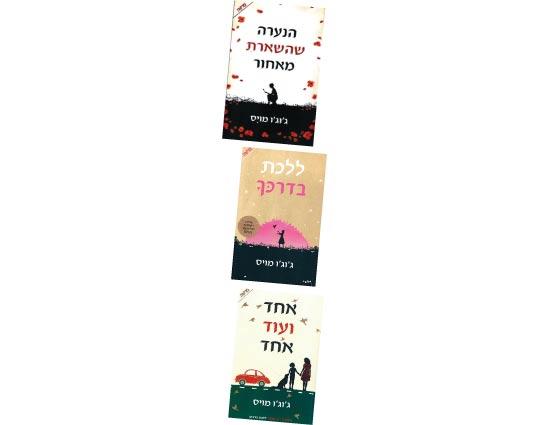 הספרים של מויס