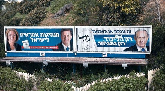 שלט חוצות של נתניהו מול הרצוג ולבני/ צילום: רויטרס