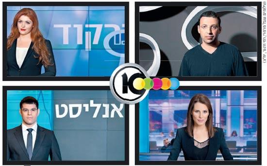 """הטאלנטים של ערוץ 10 / צילום: ענבל מרמרי, רמי זרנגר, יח""""צ"""