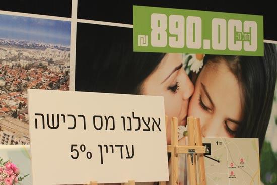 יריד הדירות / צילום: קרייג אריאב